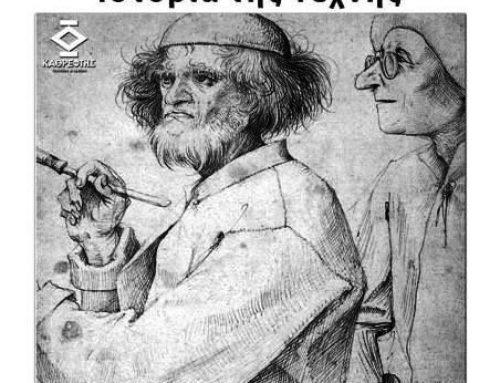 Εβδομαδιαίες εισηγήσεις ιστορίας των Εικαστικών Τεχνών.