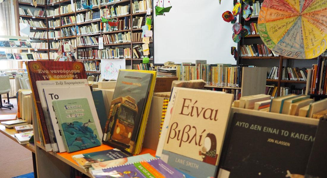Βιβλιοθήκη Χαλκίδας