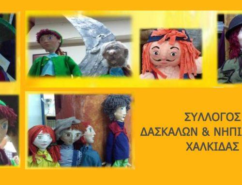 Παράσταση κουκλοθέατρου από το Σύλλογο Δασκάλων και Νηπιαγωγών Χαλκίδας