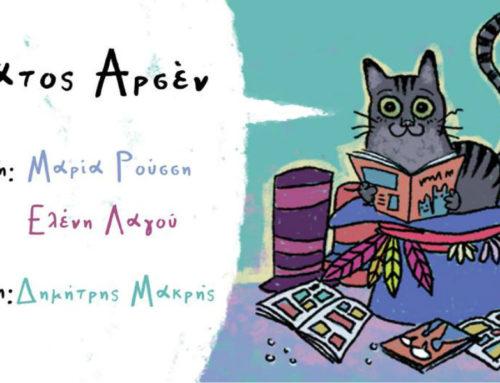 Μουσική Αφήγηση Παραμυθιού ¨Ο γάτος Αρσέν¨