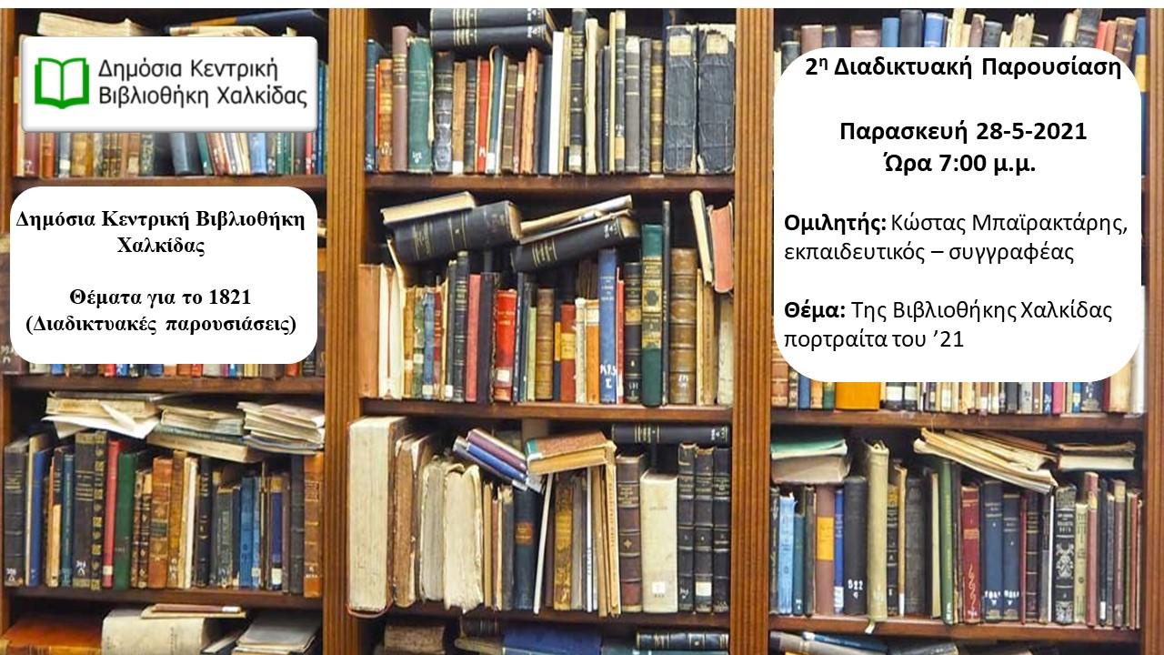 2η Διαδικτυακή παρουσίαση – Ομιλητής: Κώστας Μπαϊρακτάρης – Θέμα: Της Βιβλιοθήκης Χαλκίδας πορτραίτα του '21