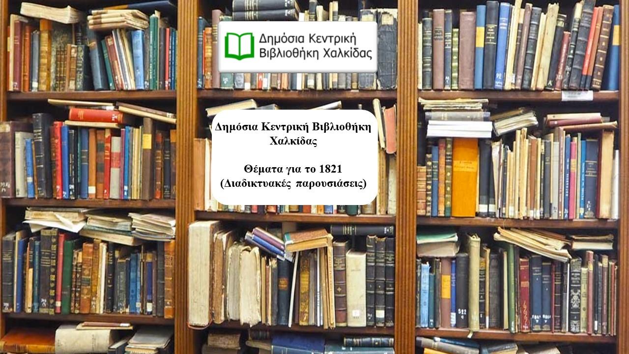 Διαδικτυακές Παρουσιάσεις – Θέματα για το 1821