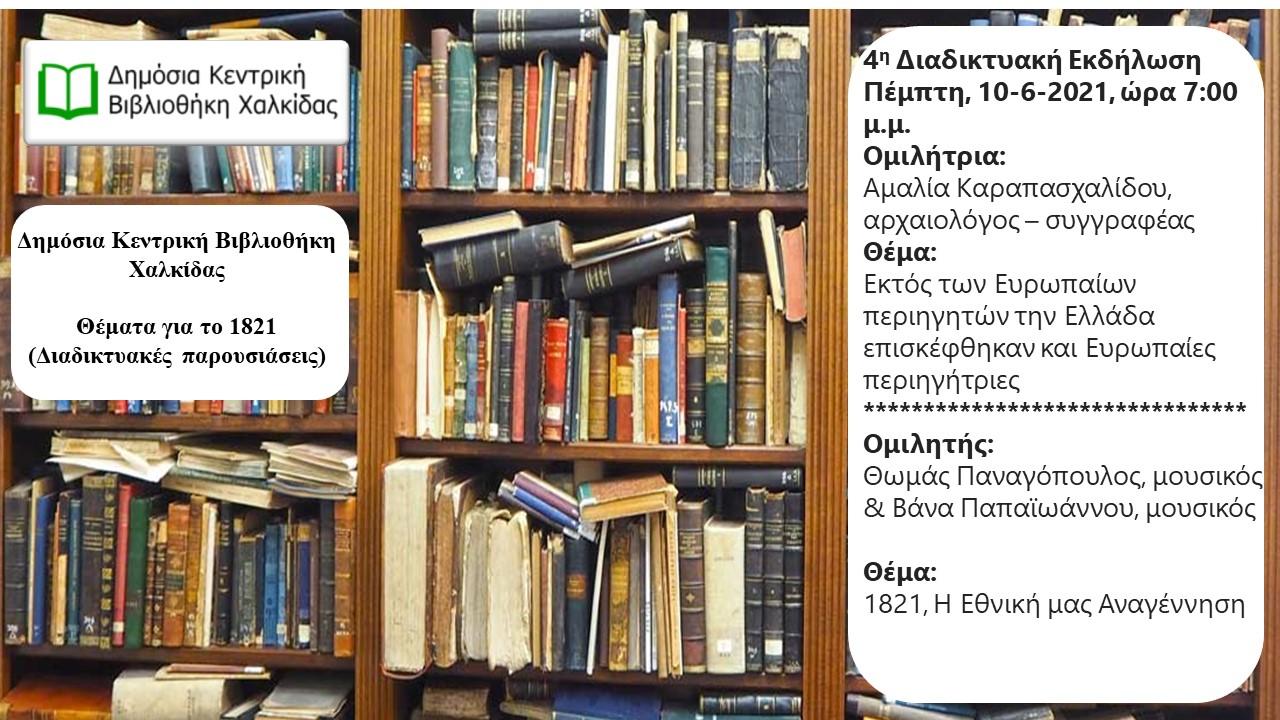 4η Διαδικτυακή εκδήλωση | Ομιλητές: Αμαλία Καραπασχαλίδου, αρχαιολόγος – Θωμάς Παναγόπουλος, μουσικός & Βάνα Παπαϊωάννου, μουσικός
