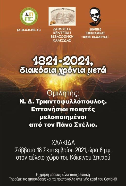 1821-2021, διακόσια χρόνια μετά